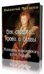 Женщины королевского дома Тюдоров. Век страстей, крови и славы  (Аудиокнига ...