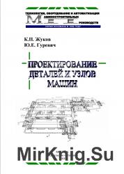 Проектирование деталей и узлов машин