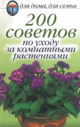 200 советов по уходу за комнатными растениями