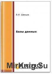 Базы данных (2-е изд.)