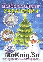 Мистер Cамоделкин. Спецвыпуск №15 2012 Новогодние украшения
