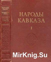 Народы Кавказа в 2 томах