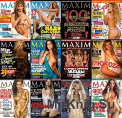 Maxim Russia - Full Year Collection (2016)