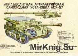 Военные знания—в массы (комплект плакатов на 12 л.)