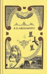 Василий Авенариус. Собрание сочинений в 5 томах. Том 4. Пушкин. Перед рассв ...
