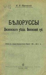 Белоруссы Дисненского уезда, Виленской губ