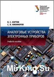 Аналоговые устройства электронных приборов