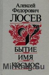 А.Ф. Лосев - Юбилейное собрание сочинений в 9-и томах