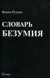 Словарь безумия