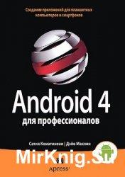 Android 4 для профессионалов. Создание приложений для планшетных компьютеро ...