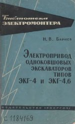 Электропривод одноковшовых экскаваторов типов ЭКГ-4 и ЭКГ-4,6