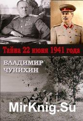 Тайна 21 июня 1941 года