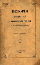 История войны 1813 года за независимость Германии, по достоверным источника ...
