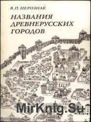 Названия древнерусских городов