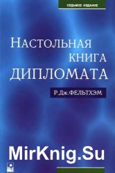 Настольная книга дипломата