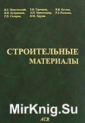 Строительные материалы (Материаловедение. Строительные материалы)