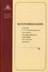 Воспоминания: из бумаг С. Е. Крыжановского, последнего государственного сек ...