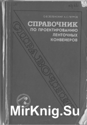 Справочник по проектированию ленточных конвейеров