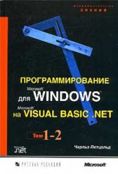 Программирование для Microsoft Windows на Microsoft Visual Basic .NET: В 2  ...