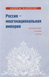 Россия - многонациональная империя. Возникновение, история, распад