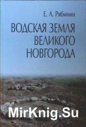 Водская земля Великого Новгорода