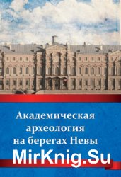 Академическая археология на берегах Невы (от РАИМК до ИИМК РАН, 1919-2014 г ...