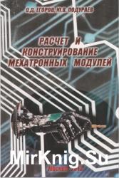 Расчет и конструирование мехатронных модулей