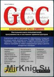 GCC: Настольная книга пользователей, программистов и системных администрато ...