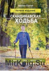 Скандинавская ходьба: активность, сила, долголетие