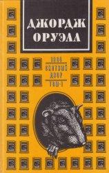 Сочинения. Том 1. 1984. Скотный двор