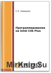 Программирование на Intel Cilk Plus (2-е изд.)