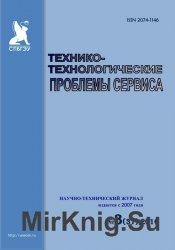 Технико-технологические проблемы сервиса №3 (2016)