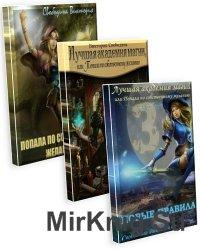 """Цикл """"Лучшая академия магии, или Попала по собственному желанию"""" (3 книги ..."""