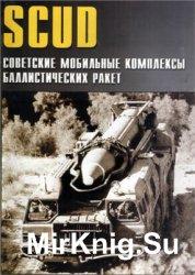 SCUD. Советские мобильные комплексы баллистических ракет