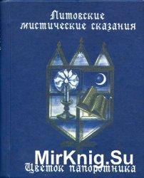 Цветок папоротника. Литовские мистические сказания