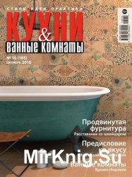 Кухни и ванные комнаты №10 2016