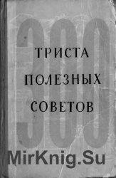 300 полезных советов по домоводству (1957)