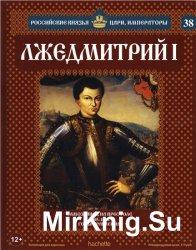 Российские князья, цари, императоры № 38. Лжедмитрий I