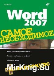 Word 2007. Самое необходимое (+CD)