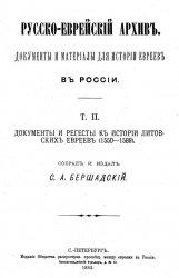 Русско-еврейский архив. Документы и материалы для истории евреев в России.  ...