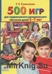 500 игр для коррекционно-развивающего обучения детей 3-7 лет