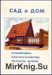 Сад и дом: планировка, благоустройство, проекты домов