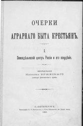 Очерки аграрного быта крестьян. I. Земледельческий центр России и его оскудение