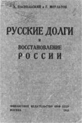 Русские долги и восстановление России