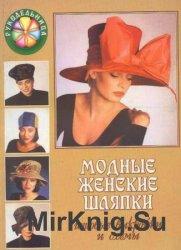Модные женские шляпки: готовые выкройки и схемы