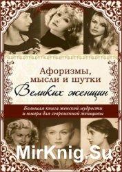 Афоризмы, мысли и шутки великих женщин