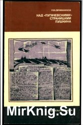 Над Пугачевскими страницами Пушкина