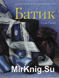 Батик: современный подход к традиционному искусству росписи тканей