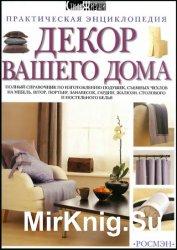 Декор вашего дома: практическая энциклопедия