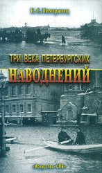 Три века петербургских наводнений